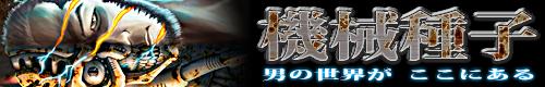 Kikai Shushi Banner