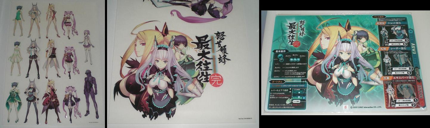 Einige Beilagen der Super Limited Edition