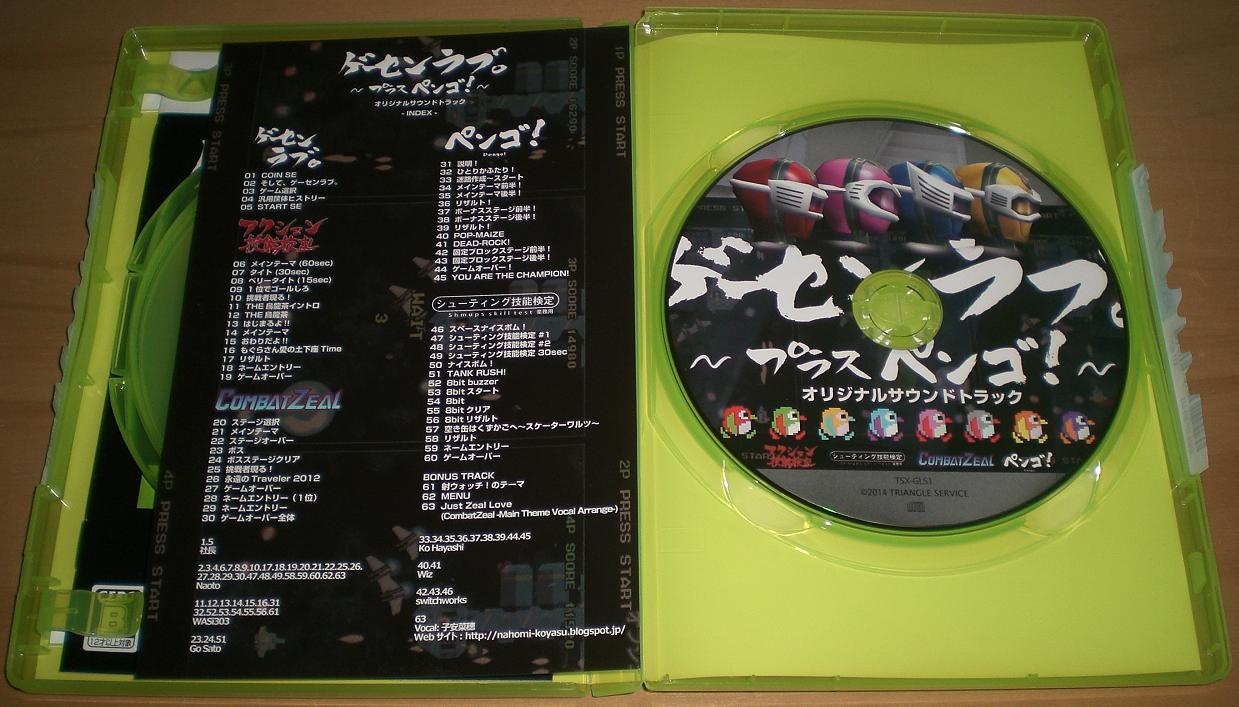 Soundtrack CD
