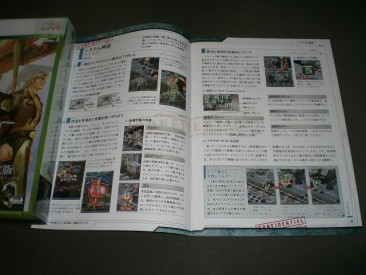 Ketsui Guide Book
