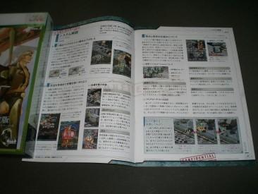 Ketsui Guide Book