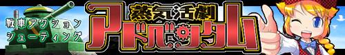 adventum_banner500