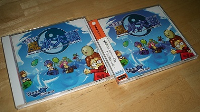 Wind and Water Puzzle Battles (Dreamcast) 2. Auflage